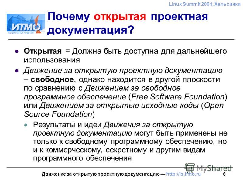 6 Linux Summit 2004, Хельсинки Движение за открытую проектную документацию http://is.ifmo.ru Почему открытая проектная документация? Открытая = Должна быть доступна для дальнейшего использования Движение за открытую проектную документацию – свободное