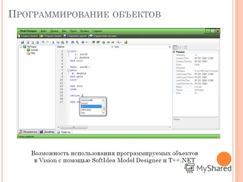 П РОГРАММИРОВАНИЕ ОБЪЕКТОВ Возможность использования программируемых объектов в Vision с помощью SoftIdea Model Designer и T++.NET