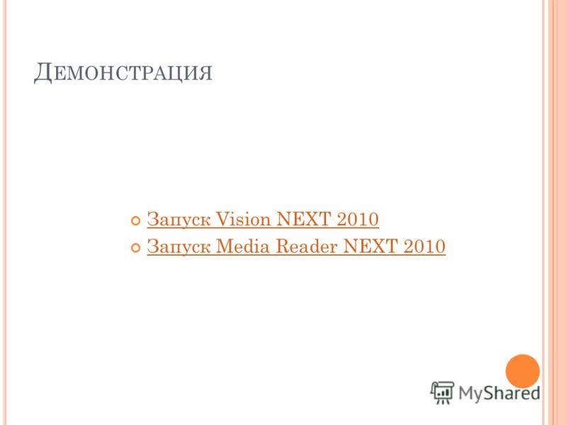 Д ЕМОНСТРАЦИЯ Запуск Vision NEXT 2010 Запуск Vision NEXT 2010 Запуск Media Reader NEXT 2010 Запуск Media Reader NEXT 2010