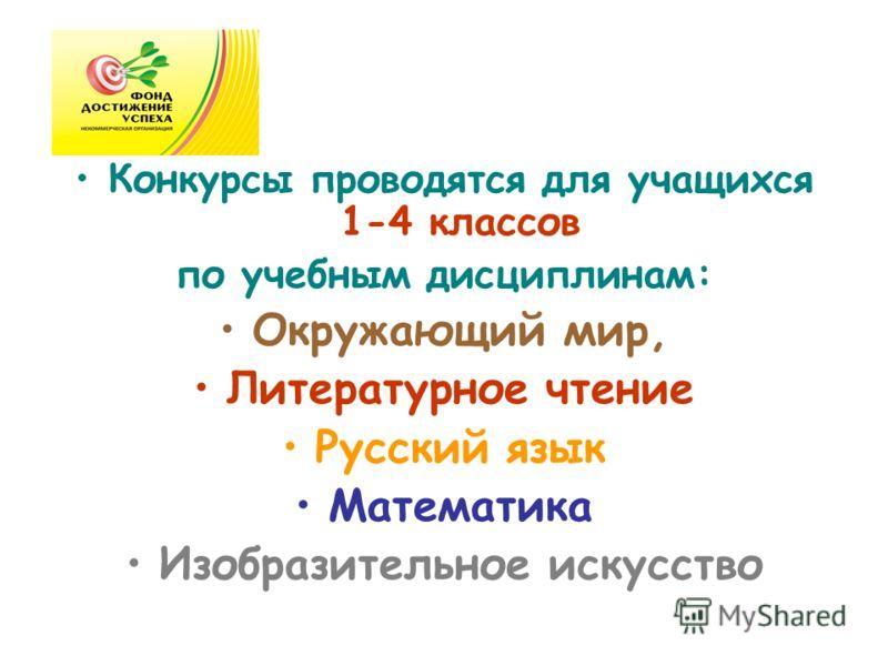 Конкурсы проводятся для учащихся 1-4 классов по учебным дисциплинам: Окружающий мир, Литературное чтение Русский язык Математика Изобразительное искусство