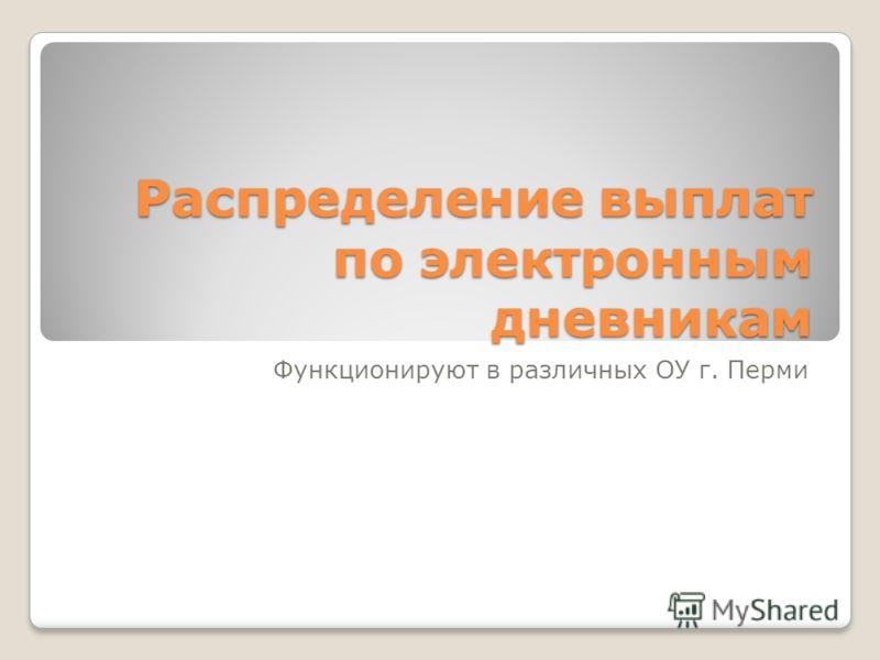 Распределение выплат по электронным дневникам Функционируют в различных ОУ г. Перми