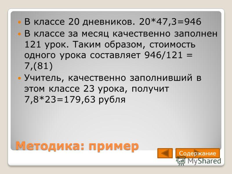 Методика: пример В классе 20 дневников. 20*47,3=946 В классе за месяц качественно заполнен 121 урок. Таким образом, стоимость одного урока составляет 946/121 = 7,(81) Учитель, качественно заполнивший в этом классе 23 урока, получит 7,8*23=179,63 рубл