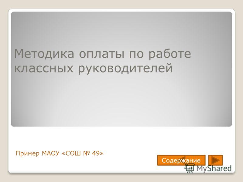 Методика оплаты по работе классных руководителей Пример МАОУ «СОШ 49» Содержание