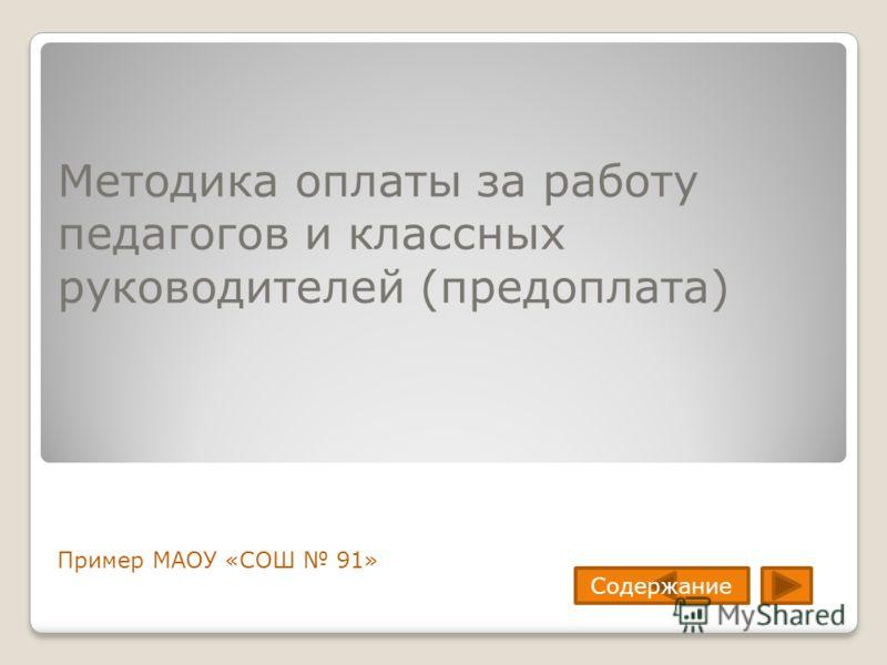 Методика оплаты за работу педагогов и классных руководителей (предоплата) Пример МАОУ «СОШ 91» Содержание