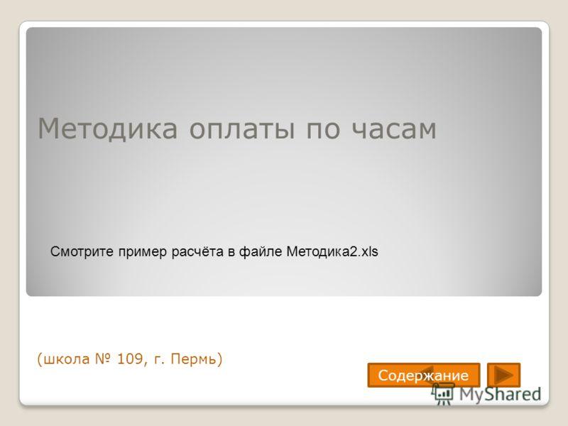 Методика оплаты по часам (школа 109, г. Пермь) Смотрите пример расчёта в файле Методика2.xls Содержание
