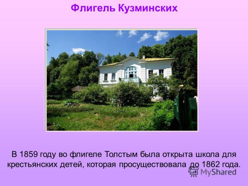 Флигель Кузминских В 1859 году во флигеле Толстым была открыта школа для крестьянских детей, которая просуществовала до 1862 года.