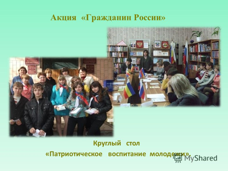 Акция «Гражданин России» Круглый стол «Патриотическое воспитание молодежи».