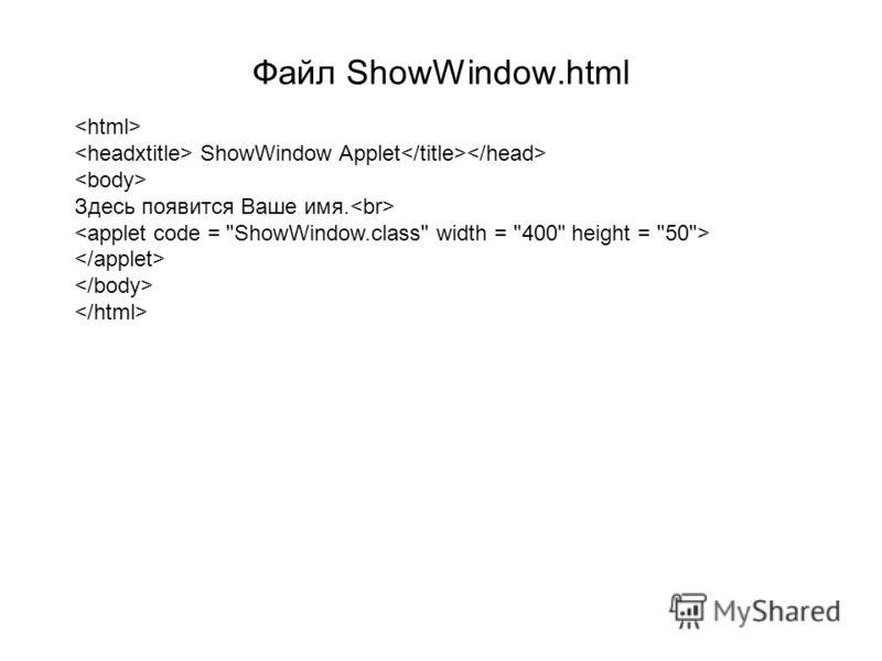 Файл ShowWindow.html ShowWindow Applet Здесь появится Ваше имя.