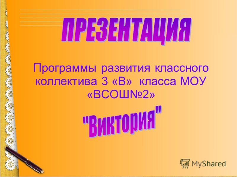 Программы развития классного коллектива 3 «В» класса МОУ «ВСОШ2»