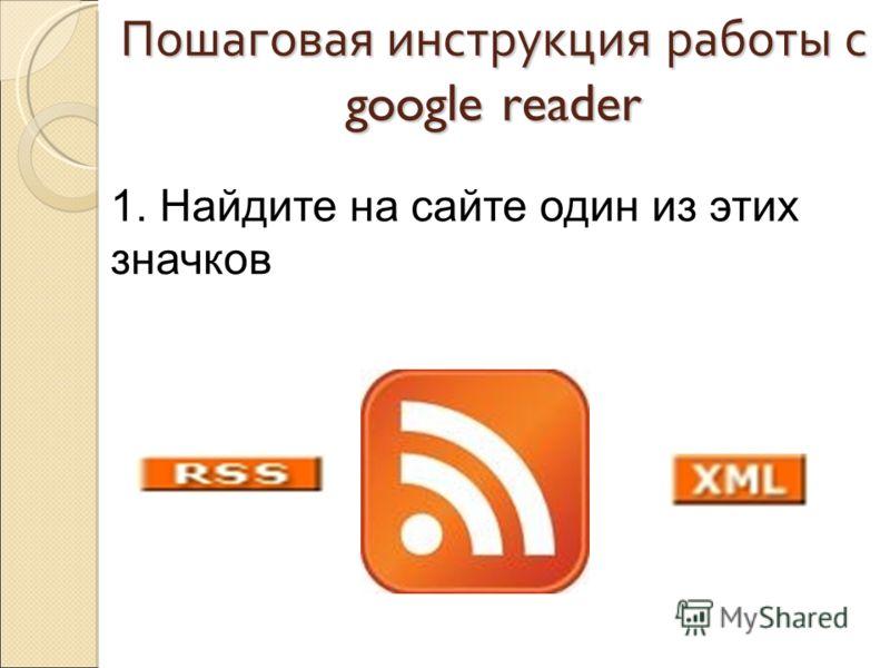 Пошаговая инструкция работы с google reader 1. Найдите на сайте один из этих значков