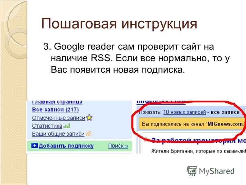 Пошаговая инструкция 3. Google reader сам проверит сайт на наличие RSS. Если все нормально, то у Вас появится новая подписка.