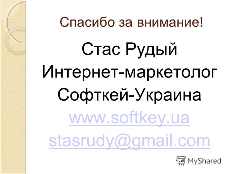 Спасибо за внимание! Стас Рудый Интернет-маркетолог Софткей-Украина www.softkey.ua stasrudy@gmail.com