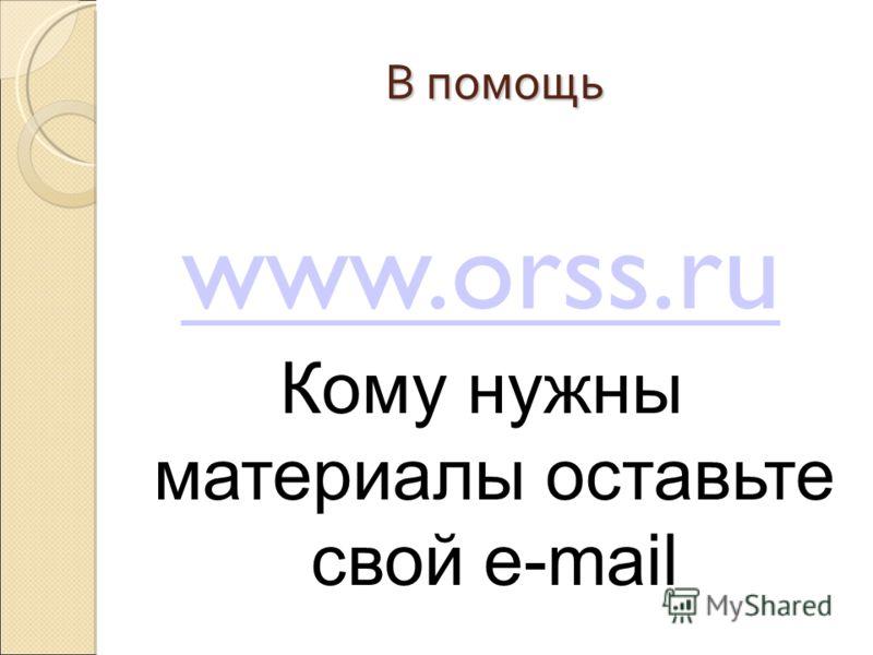В помощь www.orss.ru Кому нужны материалы оставьте свой e-mail