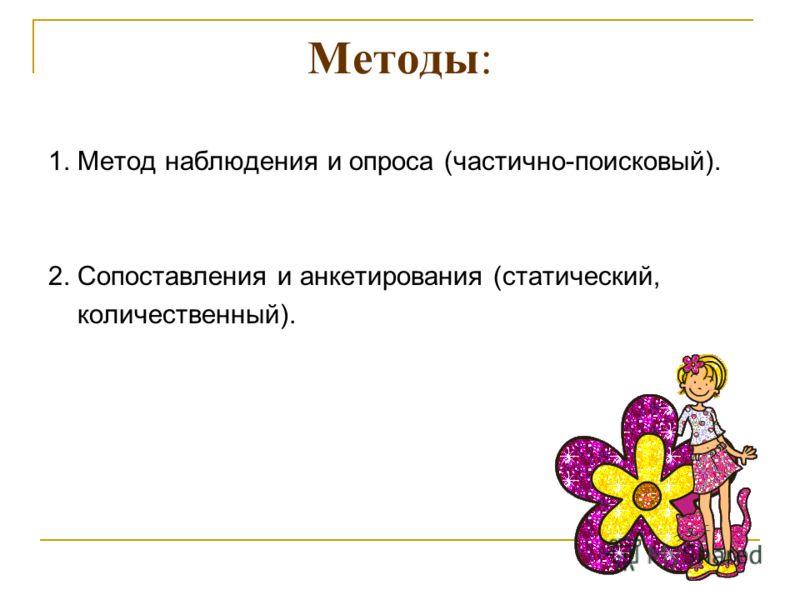 Методы: 1. Метод наблюдения и опроса (частично-поисковый). 2. Сопоставления и анкетирования (статический, количественный).