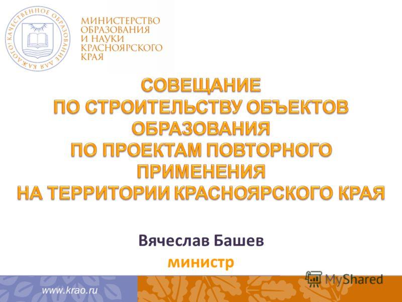 Вячеслав Башев министр