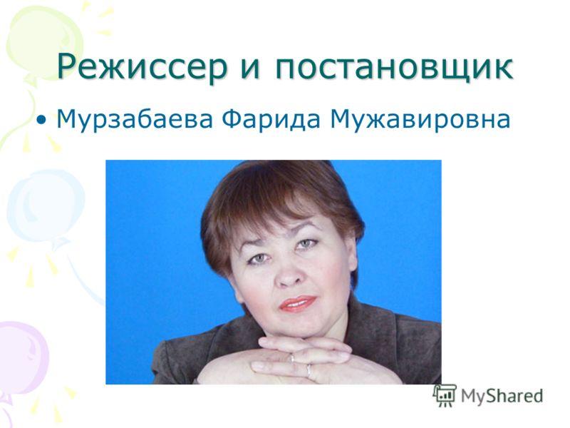 Режиссер и постановщик Мурзабаева Фарида Мужавировна