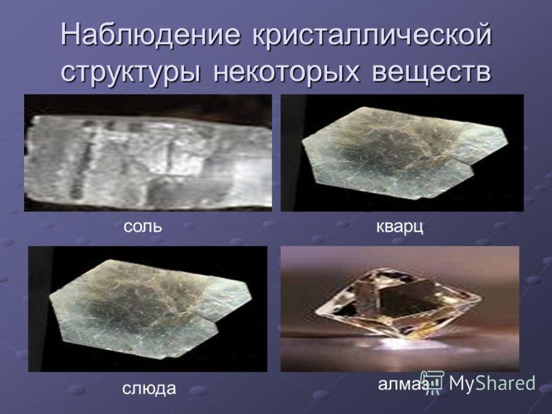 Наблюдение кристаллической структуры некоторых веществ солькварц алмаз слюда