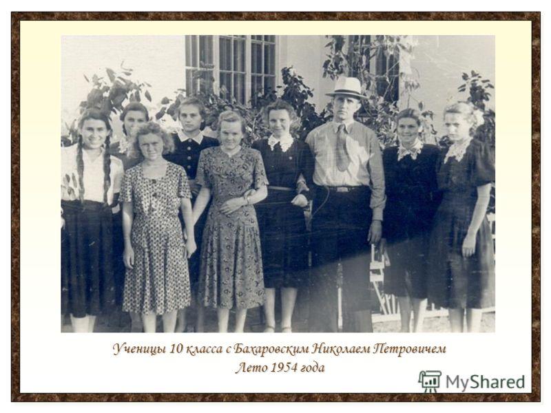 Ученицы 10 класса с Бахаровским Николаем Петровичем Лето 1954 года