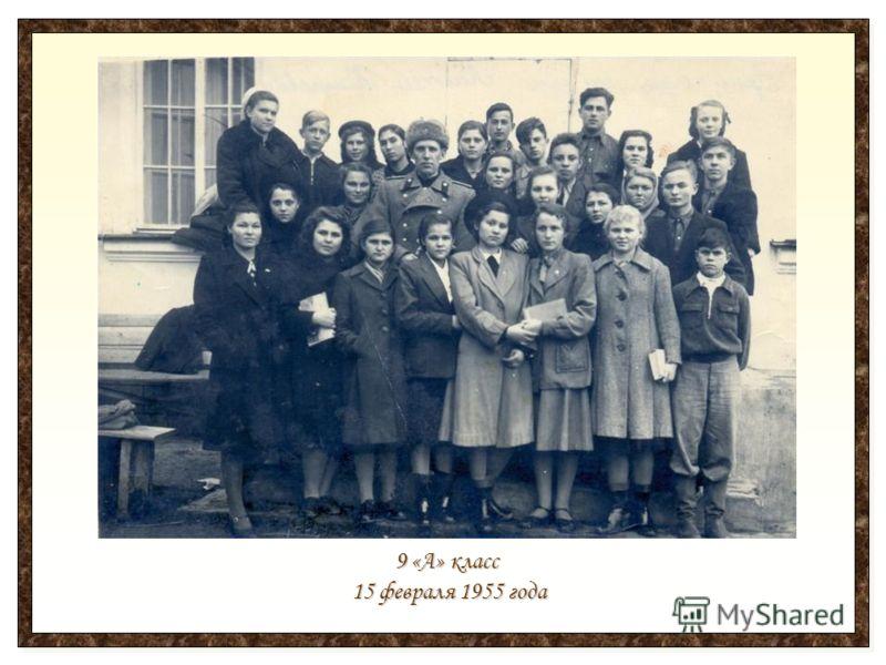 9 «А» класс 15 февраля 1955 года