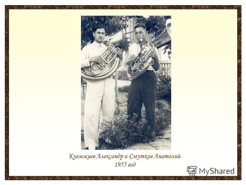 Куемжиев Александр и Смутков Анатолий 1955 год