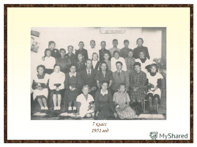 7 класс 1951 год