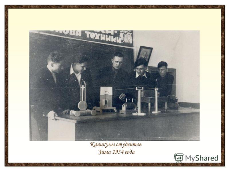 Каникулы студентов Зима 1954 года