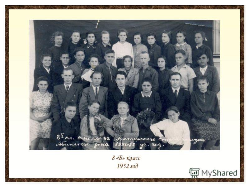 8 «Б» класс 1952 год 1952 год