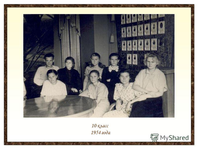 10 класс 1954 года