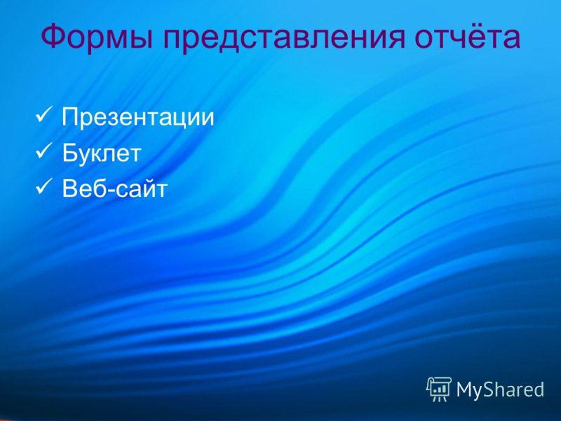 Формы представления отчёта Презентации Буклет Веб-сайт