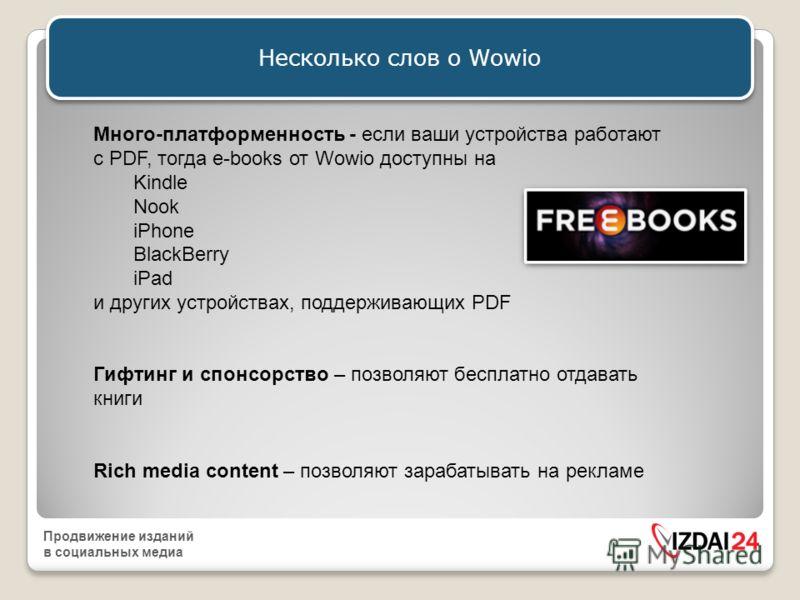Продвижение изданий в социальных медиа www.wowio.com