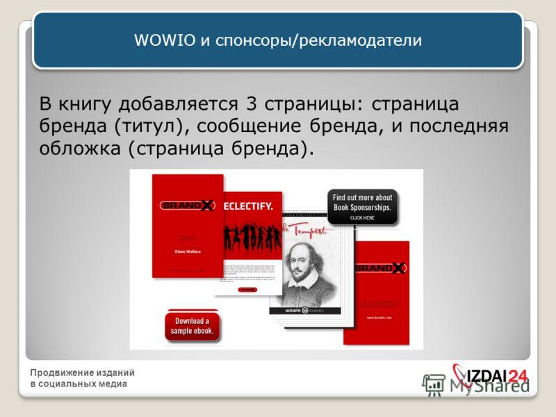 Продвижение изданий в социальных медиа Пример Джозефа Галарно: Монетизация WOWIO Переходы по рекламным ссылкам Анкетирование аудитории Кросс-продажи и спонсорство WOWIO BookShare: партнерская программа позволяющая размещать ebooks с рекламными матери
