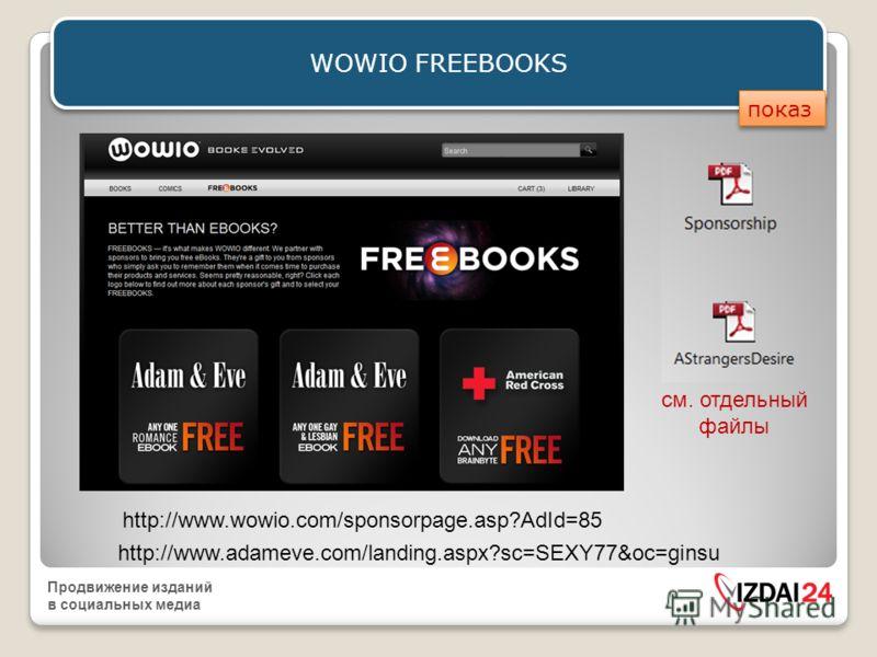 Продвижение изданий в социальных медиа WOWIO и спонсоры/рекламодатели В книгу добавляется 3 страницы: страница бренда (титул), сообщение бренда, и последняя обложка (страница бренда).