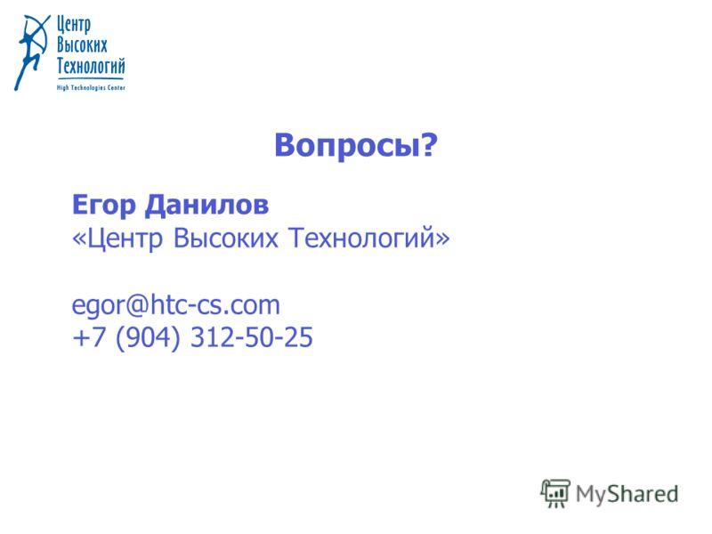 Вопросы? Егор Данилов «Центр Высоких Технологий» egor@htc-cs.com +7 (904) 312-50-25