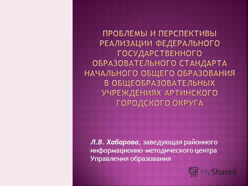 Л.В. Хабарова, заведующая районного информационно-методического центра Управления образования