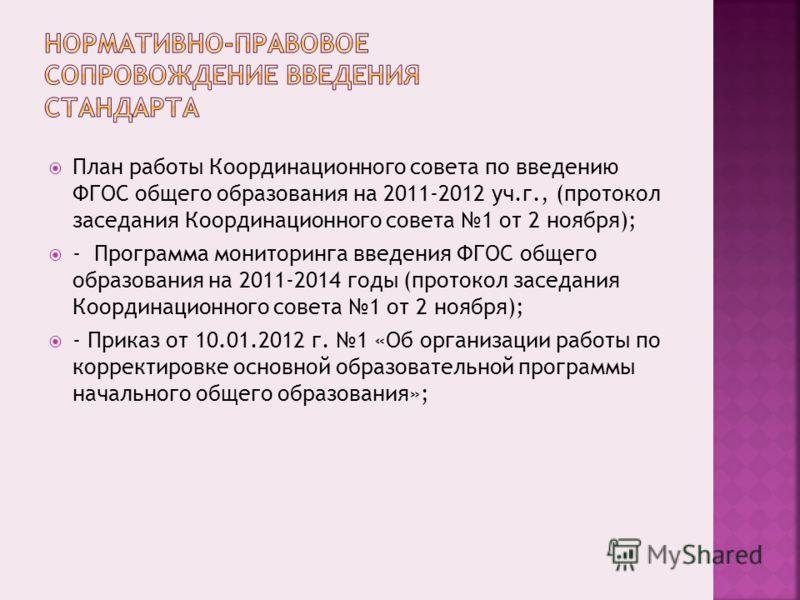 План работы Координационного совета по введению ФГОС общего образования на 2011-2012 уч.г., (протокол заседания Координационного совета 1 от 2 ноября); - Программа мониторинга введения ФГОС общего образования на 2011-2014 годы (протокол заседания Коо
