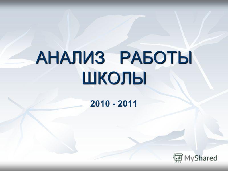 АНАЛИЗ РАБОТЫ ШКОЛЫ 2010 - 2011