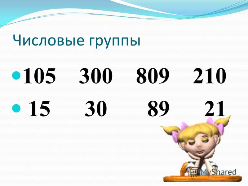 Числовые группы 105 300 809 210 15 30 89 21