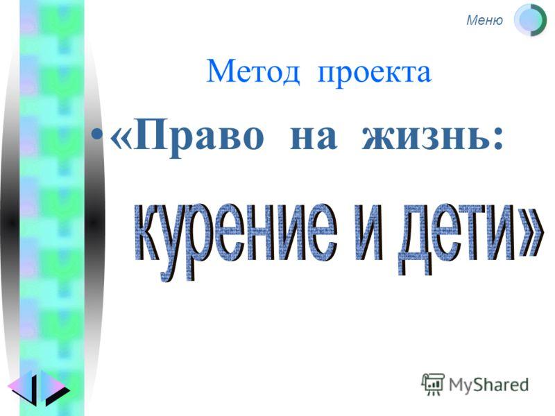 Меню Метод проекта «Право на жизнь: