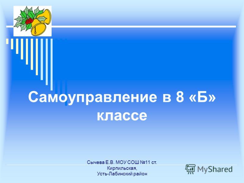 Сычева Е.В. МОУ СОШ 11 ст. Кирпильская, Усть-Лабинский район Самоуправление в 8 «Б» классе