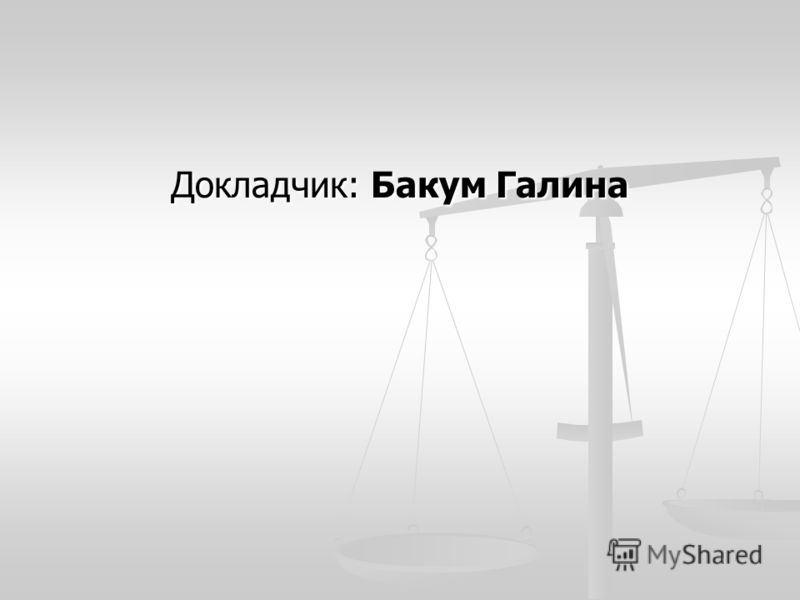 Докладчик: Бакум Галина