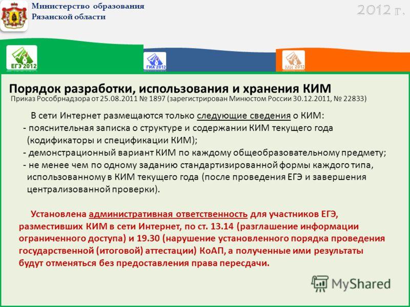 Министерство образования Рязанской области В сети Интернет размещаются только следующие сведения о КИМ: - пояснительная записка о структуре и содержании КИМ текущего года (кодификаторы и спецификации КИМ); - демонстрационный вариант КИМ по каждому об