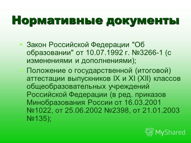 Нормативные документы Закон Российской Федерации
