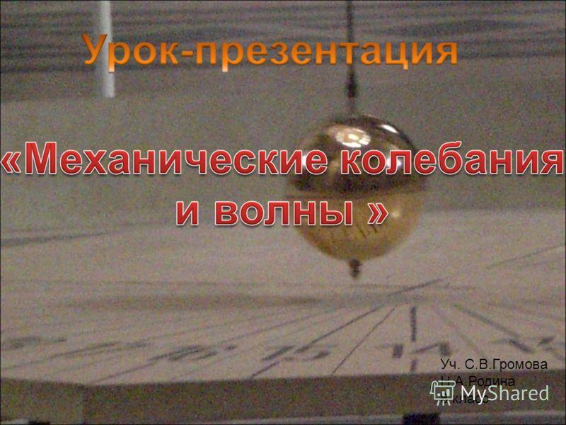 Уч. С.В.Громова Н.А.Родина 8 класс