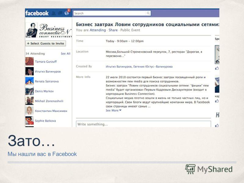 Зато… Мы нашли вас в Facebook