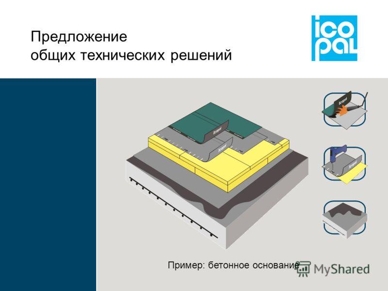 Предложение общих технических решений Пример: бетонное основание