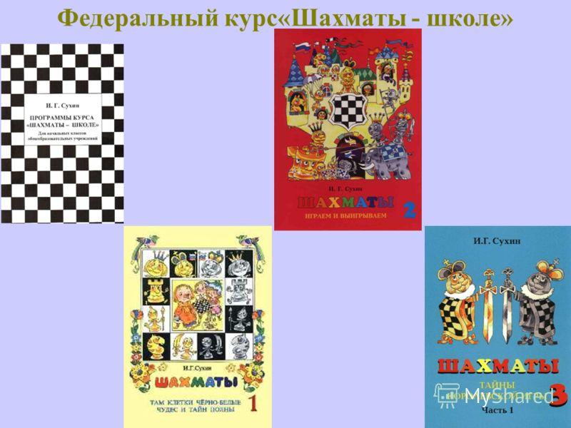 2 Федеральный курс«Шахматы - школе»