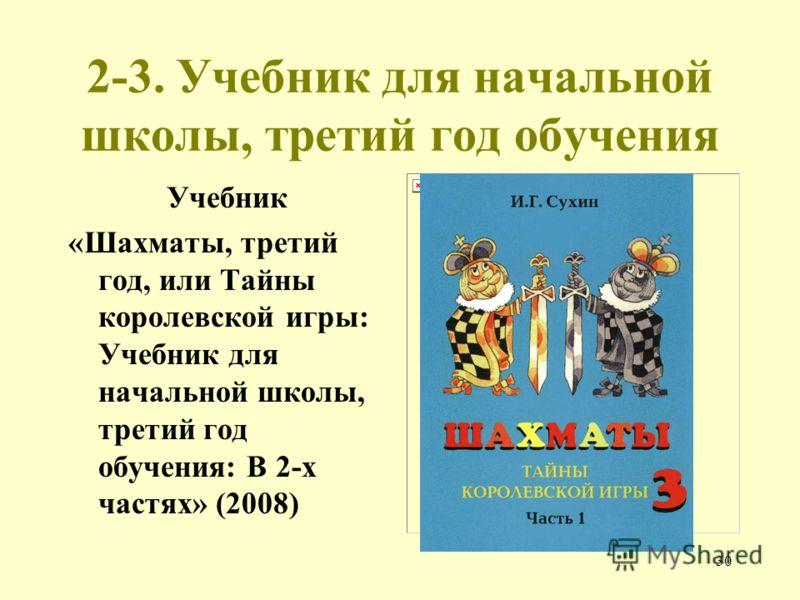 30 2-3. Учебник для начальной школы, третий год обучения Учебник «Шахматы, третий год, или Тайны королевской игры: Учебник для начальной школы, третий год обучения: В 2-х частях» (2008)
