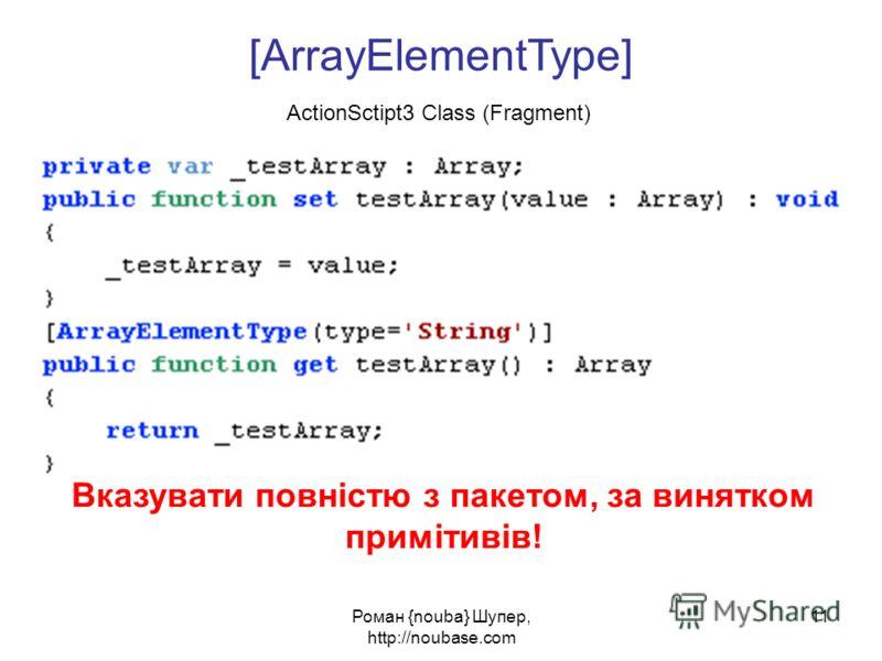 Роман {nouba} Шупер, http://noubase.com 11 [ArrayElementType] ActionSctipt3 Class (Fragment) Вказувати повністю з пакетом, за винятком примітивів!