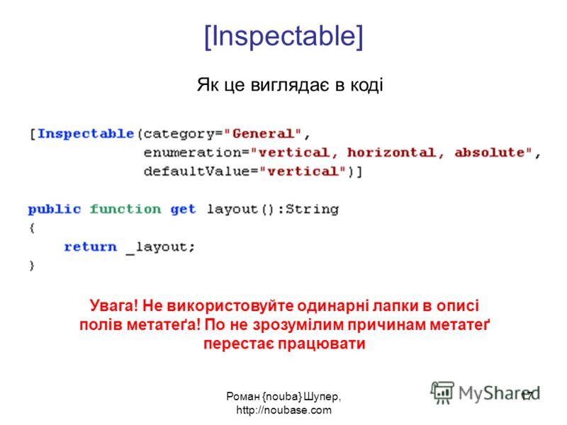Роман {nouba} Шупер, http://noubase.com 17 [Inspectable] Як це виглядає в коді Увага! Не використовуйте одинарні лапки в описі полів метатеґа! По не зрозумілим причинам метатеґ перестає працювати