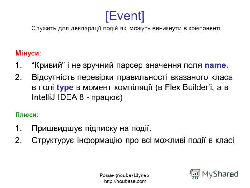 Роман {nouba} Шупер, http://noubase.com 21 [Event] Служить для декларації подій які можуть виникнути в компоненті 1.Кривий і не зручний парсер значення поля name. 2.Відсутність перевірки правильності вказаного класа в полі type в момент компіляції (в
